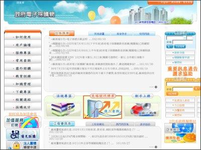 公務網站 pic