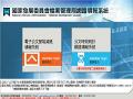 檔案管理局網路填報系統 pic