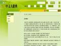 遠流活用中文大辭典 pic